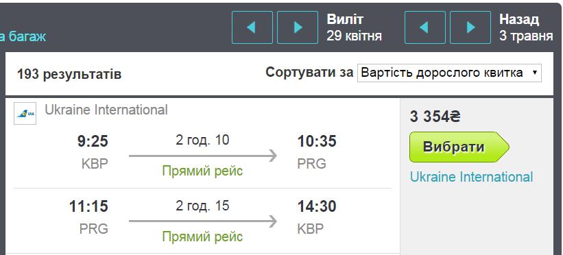 Прямые рейсы на кипр