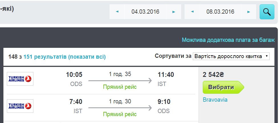 Дешевые авиабилеты из Красноярска онлайн