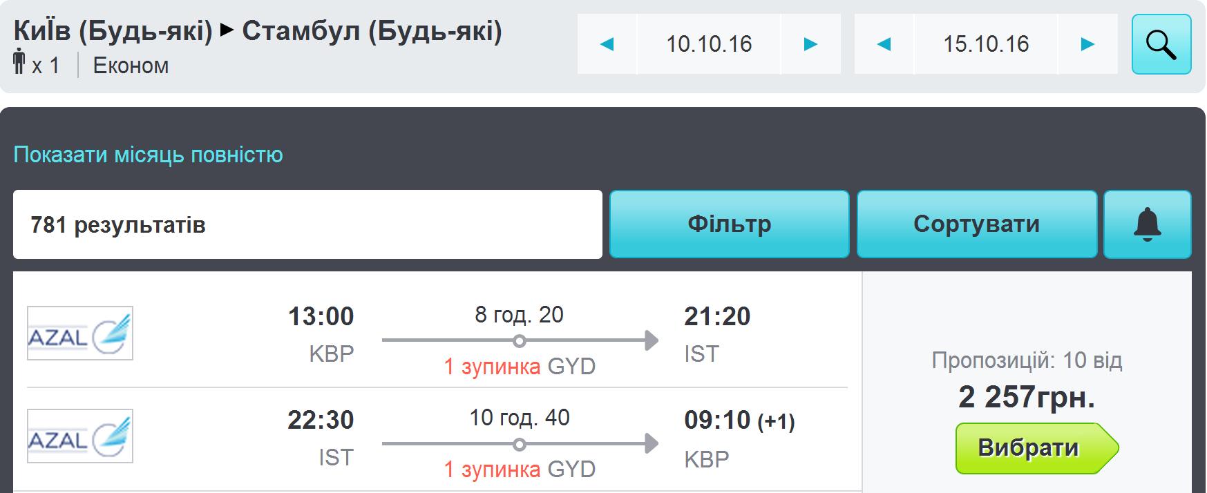 Авиабилеты дешево киев-тбилиси билет на самолет алтай
