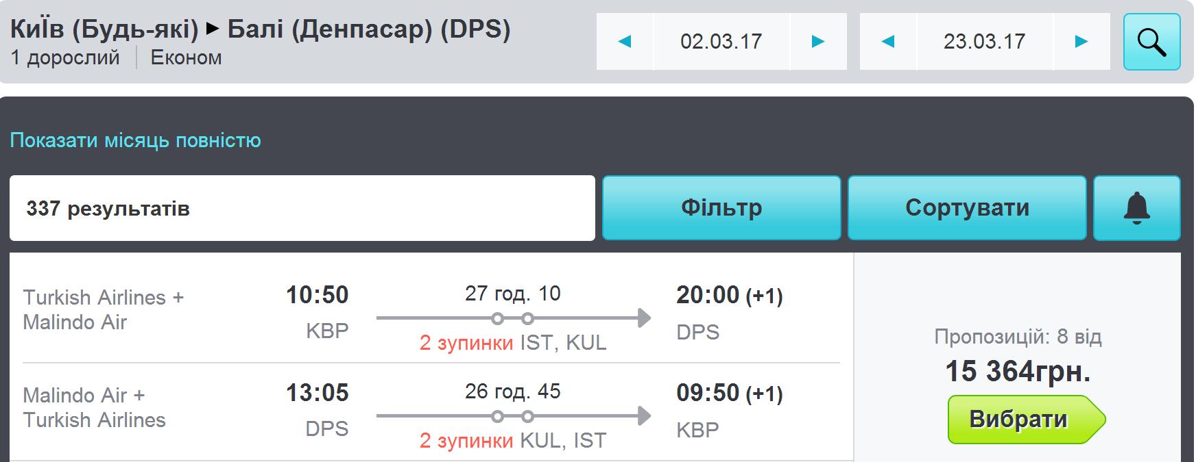 Авиабилеты онлайн Киев Одесса купить по низкой цене